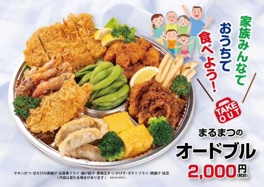 和風レストランまるまつ十和田店