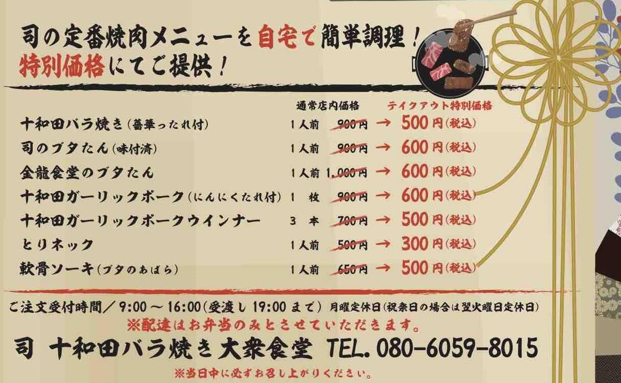 司十和田バラ焼き大衆食堂