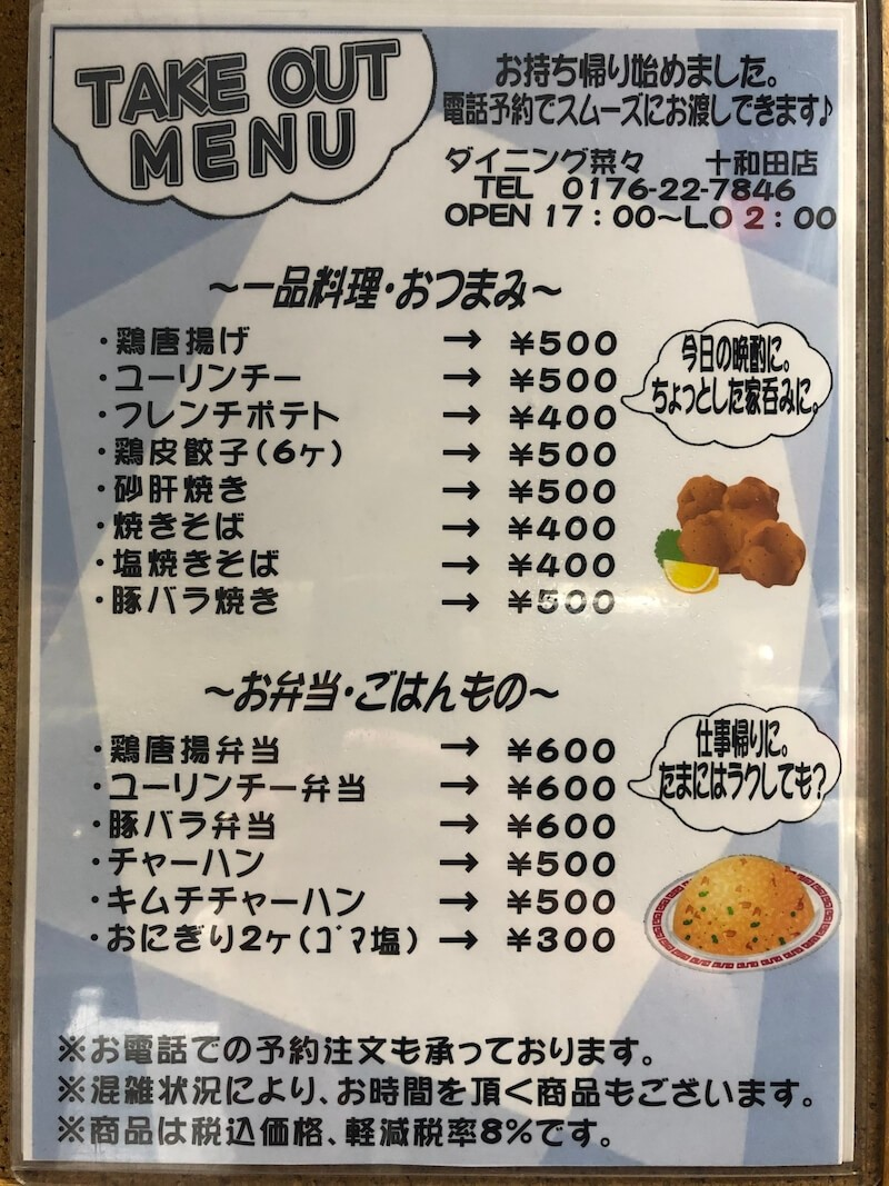 ダイニング菜々 十和田店