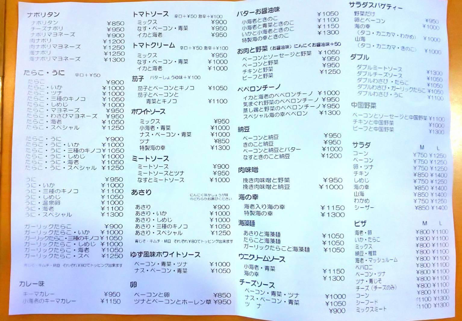 すぱげ亭 / 餃子食堂