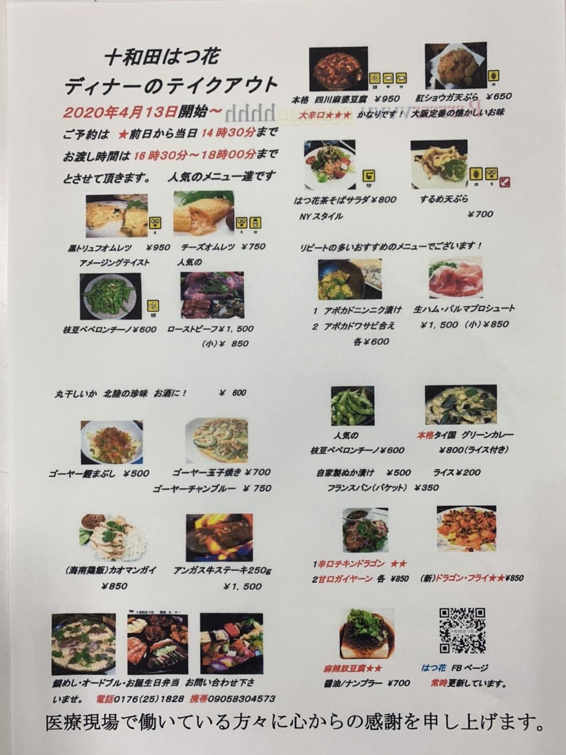 十和田はつ花 蕎麦&ワイン居酒屋