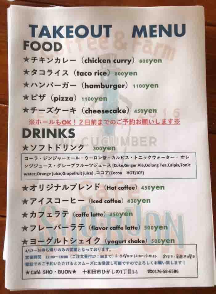 cafeSHO・BUON