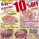 焼肉レストラン一心亭十和田店