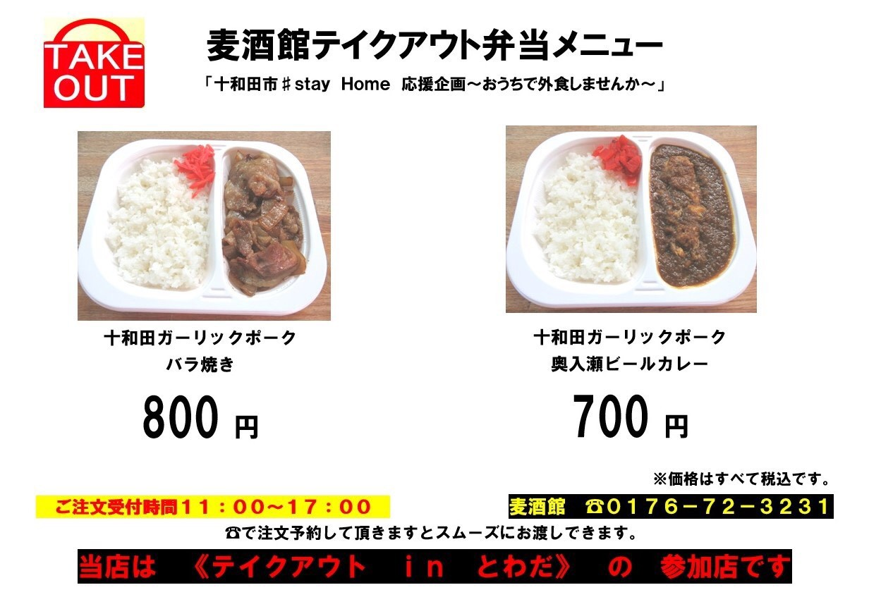 地ビール&レストラン 奥入瀬麦酒館