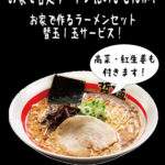 哲麺 十和田店
