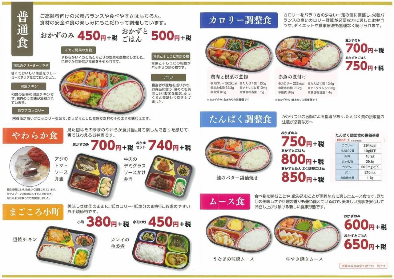 まごころ弁当 十和田本店